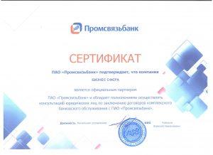 Сертификат партнера - ПСБ