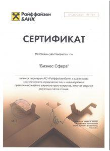 Сертификат партнера - РайфайзенБанк
