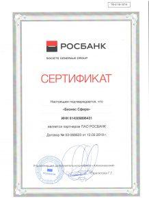 Сертификат партнера - Росбанк