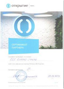 Сертификат партнера - Открытие