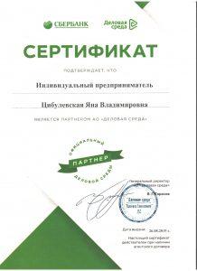 Сертификат партнера - Сбербанк