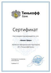 Сертификат партнера - Тинькофф