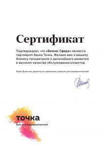 Сертификат партнера - Точка
