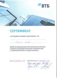 Сертификат партнера - ВТБ